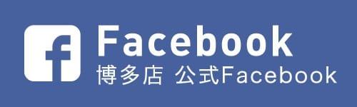 モノクライミング博多店公式Facebook