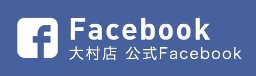 モノクライミング大村店公式Facebook