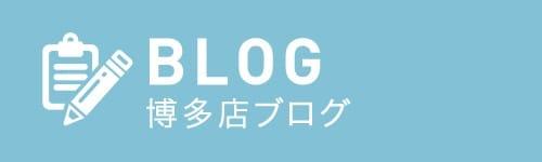モノクライミング博多店ブログ