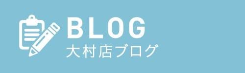 モノクライミング大村店ブログ