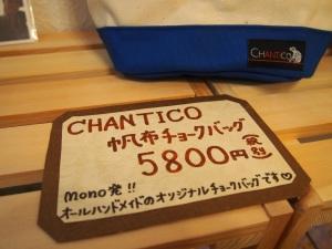 Chantico ポップ