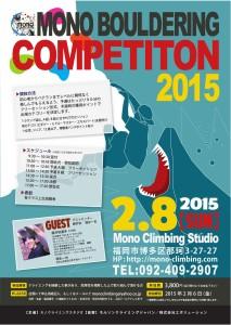 Mono Bouldering Competition 2015  コンペ開催のお知らせ