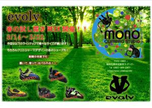 3月のイベント第1弾!evolv[イボルブ]試し履き