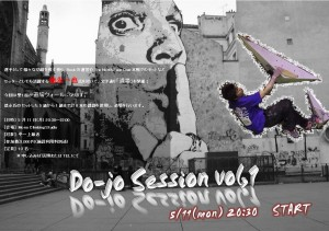 5月はDo-jo Session vol,1