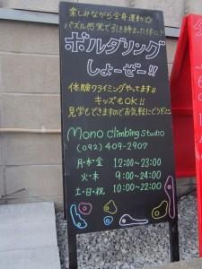 Mono Climbing Studio看板