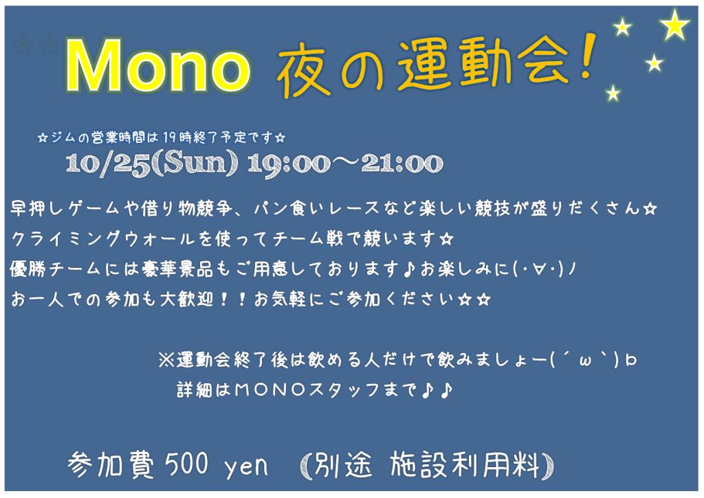 第2弾!mono運動会☆☆