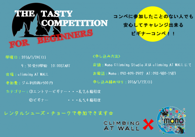 The Tasty Competition 開催します!