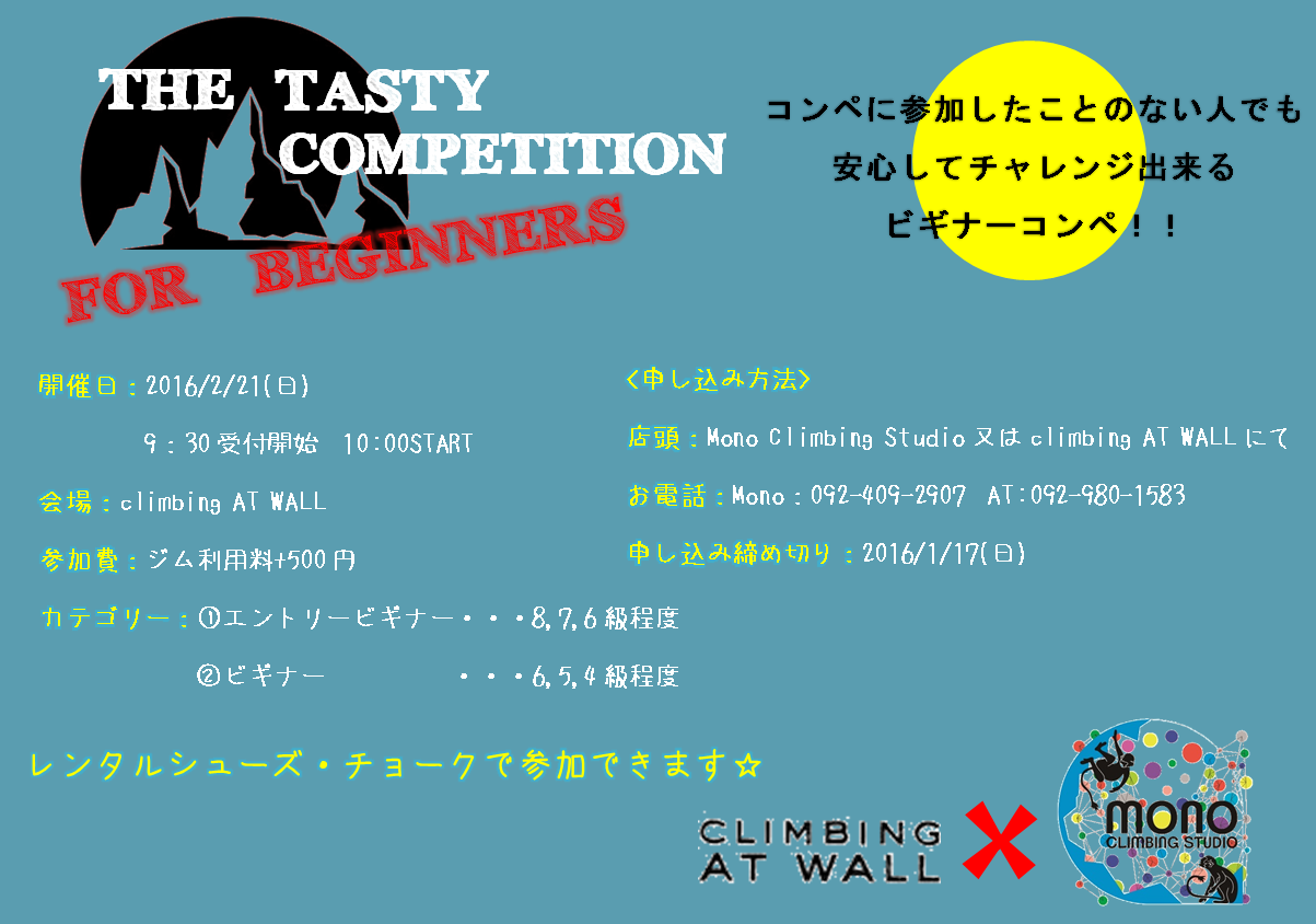 The Tasty Competition開催!