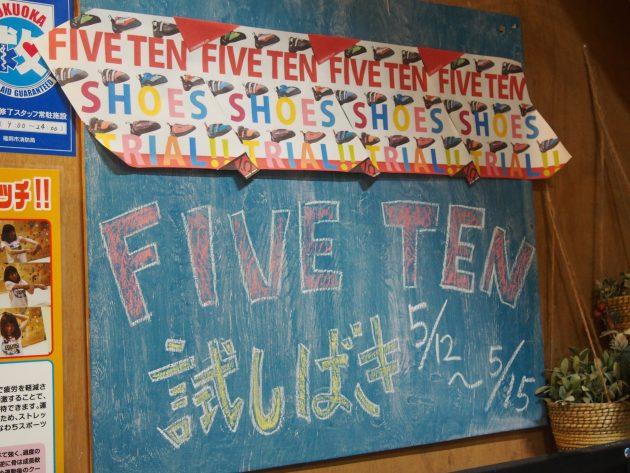 FIVE TEN試し履き