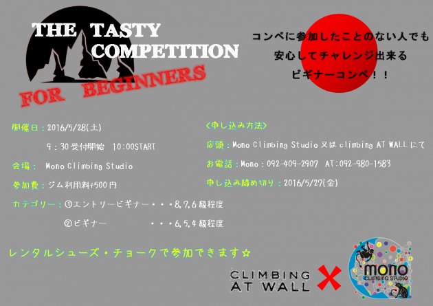 THE TASTY COMPETITION vol,2