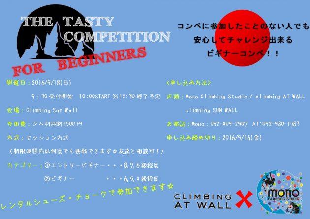 TASTY COMP