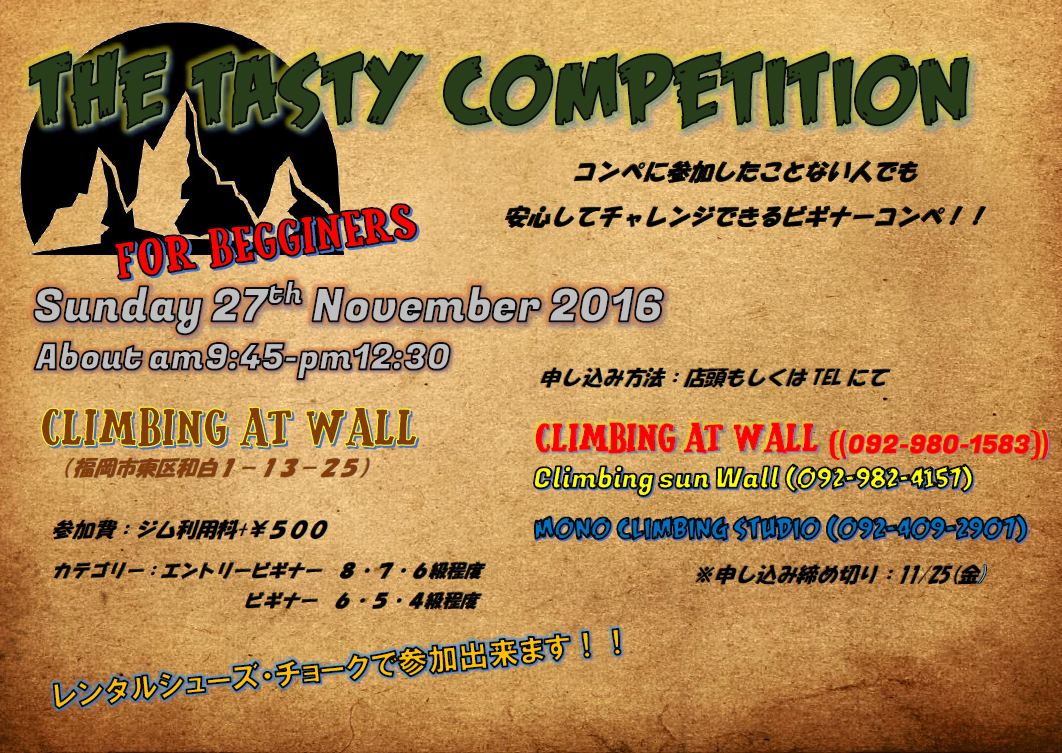 初級道場&The Tasty Competition