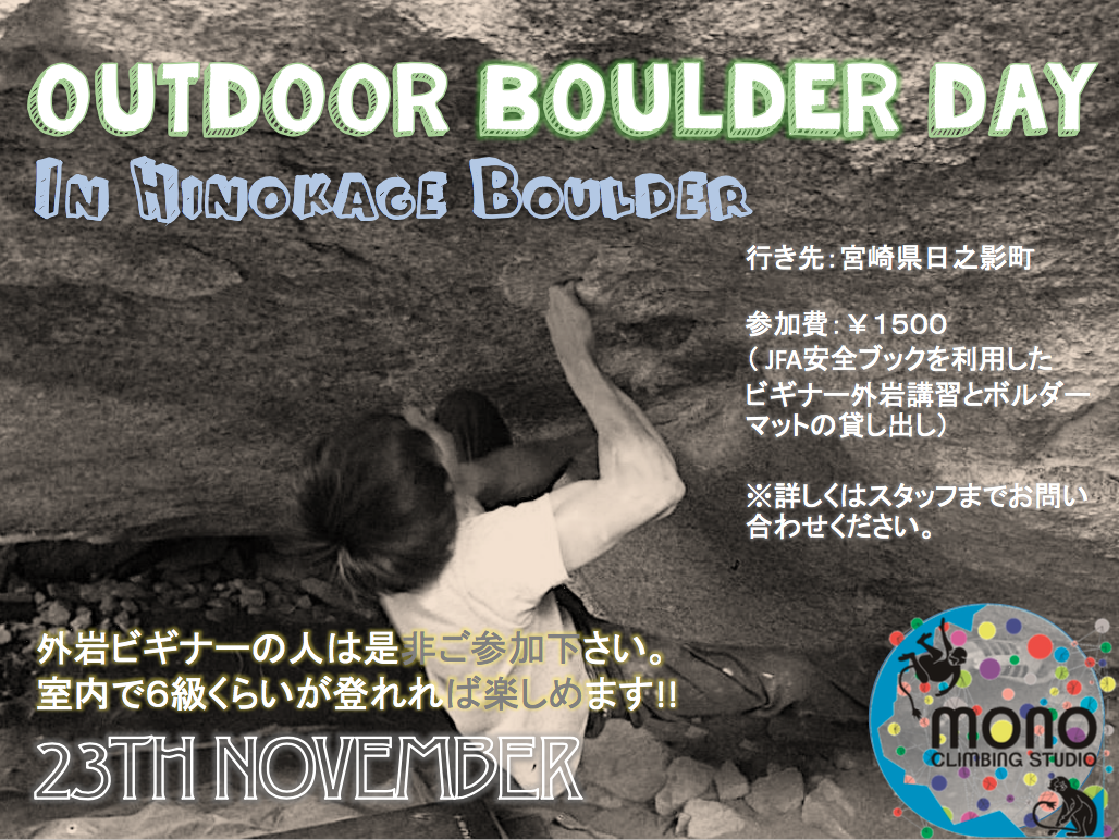 Outdoor Boulder Day ~みんなで外岩~