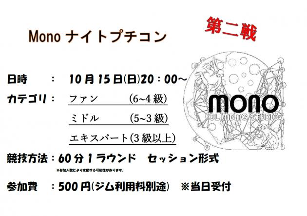 今度の日曜日はmonoナイトプチコン!!