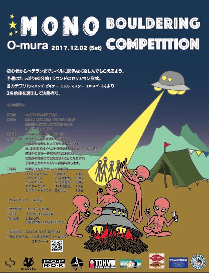 Mono Bouldering Competition O-mura 2017