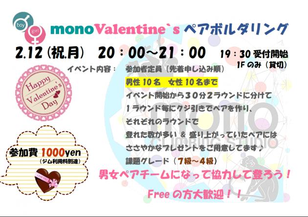 2月イベント開催決定!!!