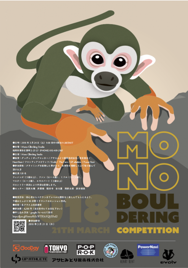 Mono bouldering competition 2018 協賛品!!