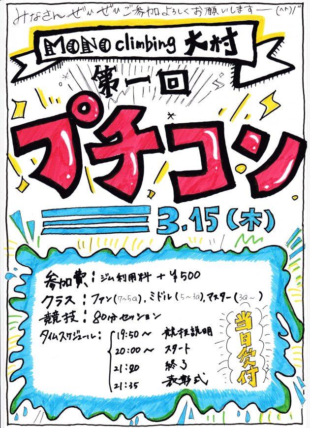 第1回MONO大村プチコン開催します!!