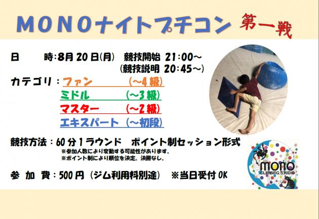 明日はMONOナイトプチコン!!挑戦者求ム!!