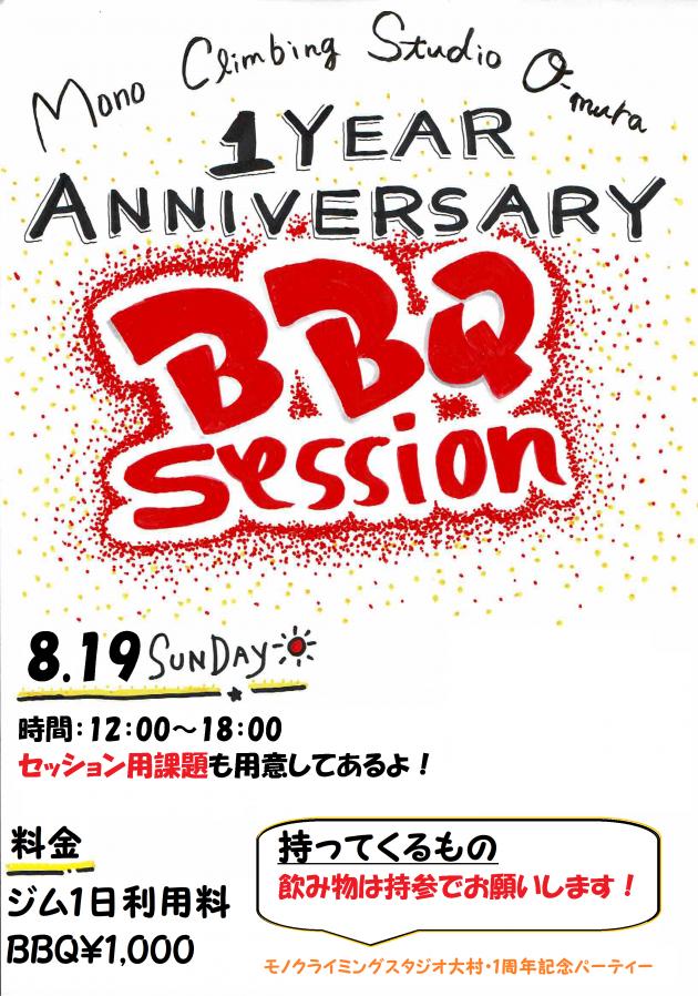 明日は一周年BBQ!!