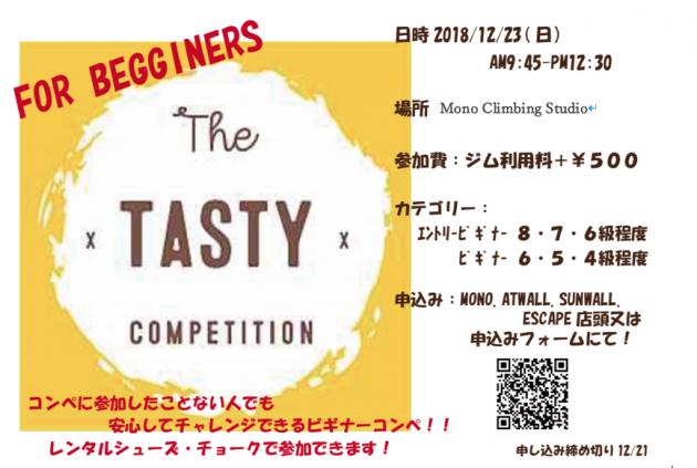 12月23日はTastyコンペ&MONO忘年会!!