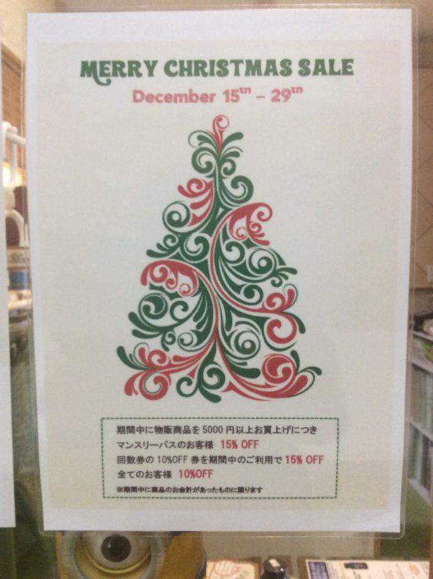 クリスマスセール開催!&年末年始営業のお知らせ