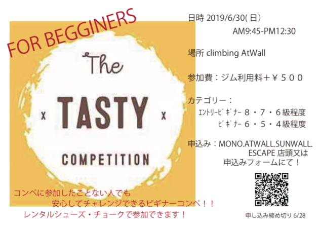 6/30  Tasty Competition やります