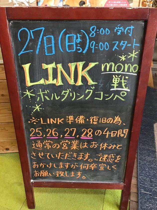 ☆LINK☆MONO戦の為、定休日のお知らせ