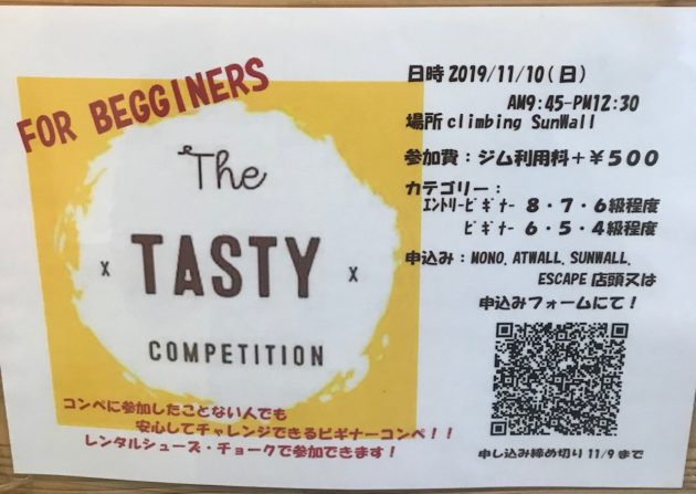今週末!11月10日(日)TASTYコンペです!!