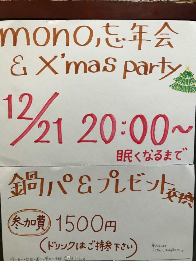 MONO忘年会のお知らせ!