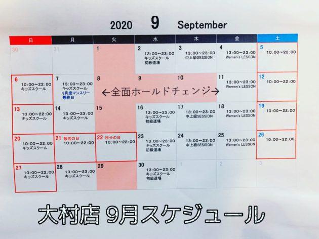 9月営業スケジュール