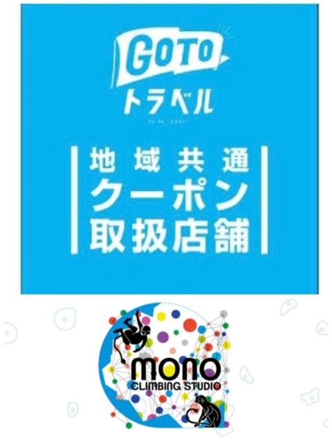 GOTOトラベル地域共通クーポンがMONOでも使えます!!