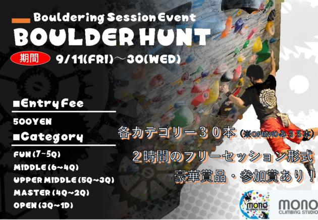 セッションイベント BOULDER HUNT開催★