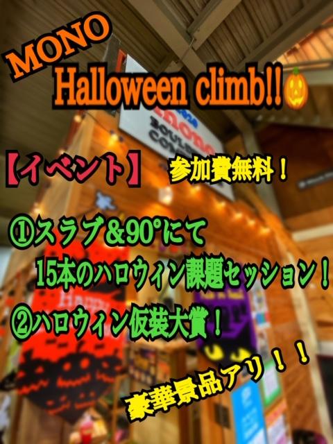 ハロウィンはMONOにしゅ~ご~う!!