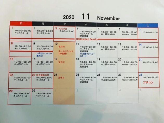 11月営業スケジュール&ハロウィンイベント開催中!