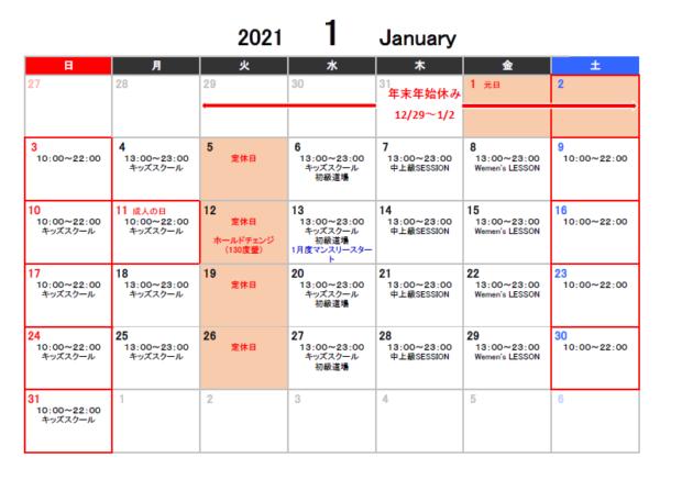 1月スケジュール
