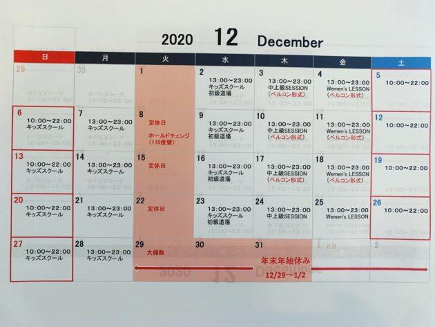 12月営業スケジュール&年末年始休みについて