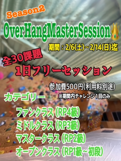 OverHangMasterSession開催!!