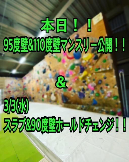 マンスリー公開とホールドチェンジのお知らせ!!