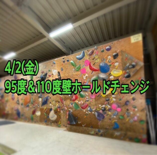 4月ホールドチェンジのお知らせ!