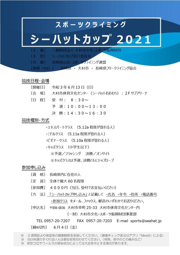 シーハットカップ2021開催のお知らせ