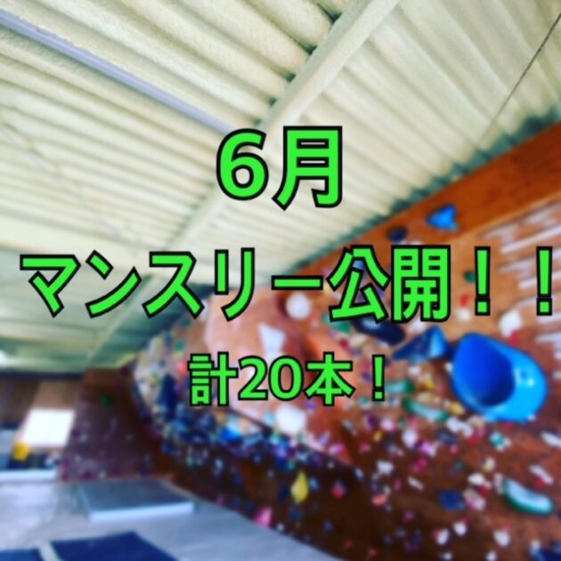2階マンスリー公開!!