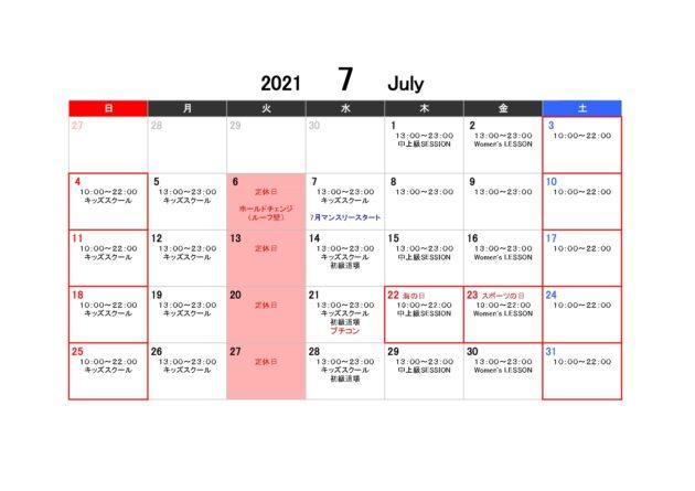 7月営業スケジュール