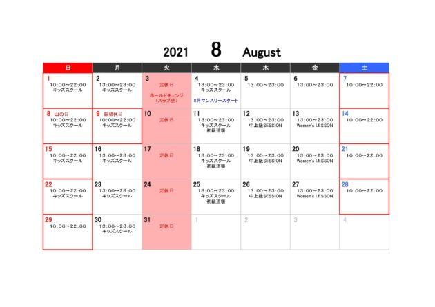 8月スケジュール&ホールドチェンジ