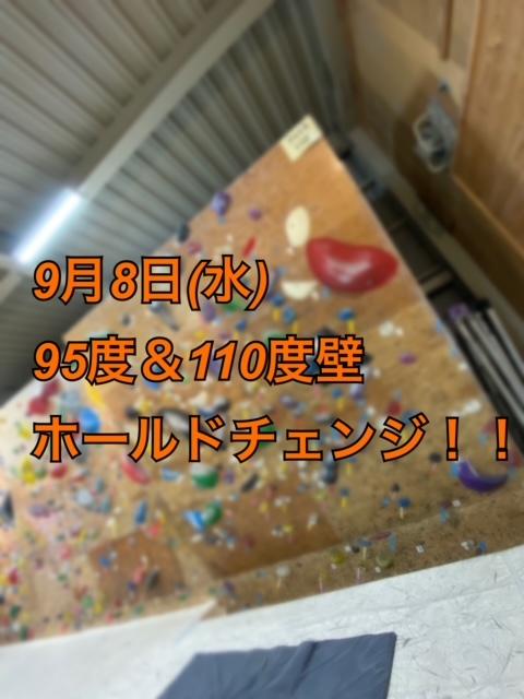 9月ホールドチェンジのお知らせ!!