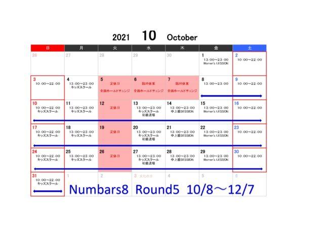 10月営業スケジュール